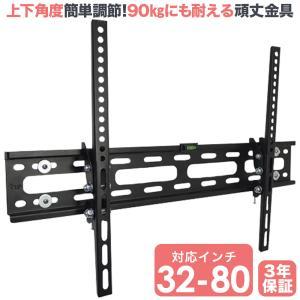 壁掛けテレビ金具 金物 32-65型 上下角度調節付 - XPLB-ACE-227M|ace-of-parts