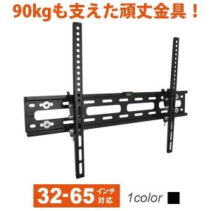 壁掛けテレビ金具 金物 32-65型 上下角度調節付 - XPLB-ACE-227M