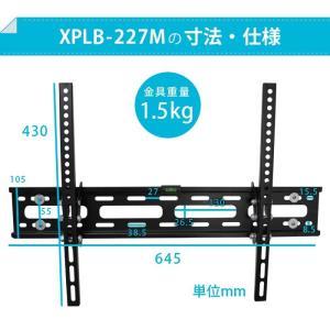 壁掛けテレビ金具 金物 32-65型 上下角度調節付 - XPLB-ACE-227M|ace-of-parts|13