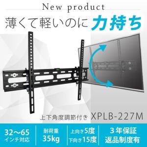 壁掛けテレビ金具 金物 32-65型 上下角度調節付 - XPLB-ACE-227M|ace-of-parts|02