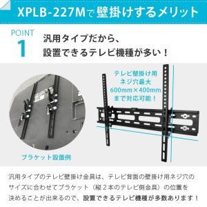 壁掛けテレビ金具 金物 32-65型 上下角度調節付 - XPLB-ACE-227M|ace-of-parts|08
