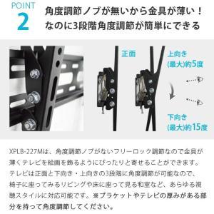 壁掛けテレビ金具 金物 32-65型 上下角度調節付 - XPLB-ACE-227M|ace-of-parts|09