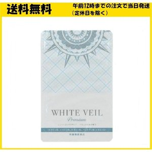 飲む日焼け止め WHITE VEIL ホワイトヴェール 【ゆうパケット発送】
