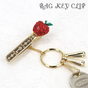 3carat 小物 レディース チャーム りんご バッグキークリップ cl-74 ladies 贈り物|ace-web