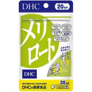 《DHC》 メリロート 20日分(40粒入)の関連商品10