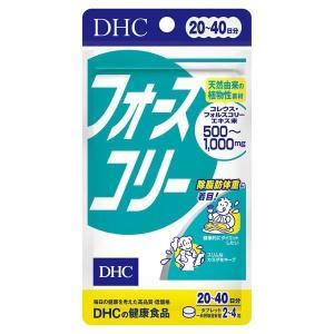 DHC フォースコリー 20日分 (80粒入)