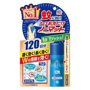 《アース製薬》おすだけノーマットスプレータイプ 120日分(25ml)|ace