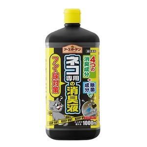 《アース製薬》アースガーデン ネコ専用の消臭液(1000ml)|ace