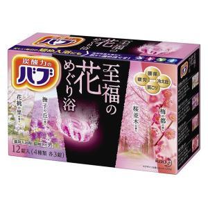 【医薬部外品】《花王》 バブ 至福の花めぐり浴 12錠入 (薬用入浴剤)