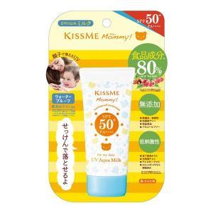 《伊勢半》マミーUVアクアミルク(50g)の関連商品7