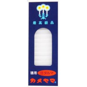 【カメヤマ】小ローソク 徳用 豆ダルマ 225g(約126本) ace