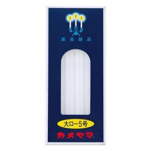 【カメヤマ】大ローソク 5号 225g(約12本) ace