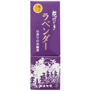 【カメヤマ】花げしき ラベンダーの香りのお線香 煙少タイプ(130g) ace
