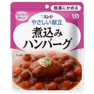 《キユーピー》 やさしい献立 煮込みハンバーグ 100g 区分1 (介護食)   |ace