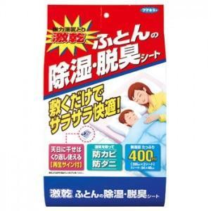 フマキラー 激乾 ふとん除湿・脱臭シート<br>※商品は1点(個)の価格になります。の商品画像|ナビ
