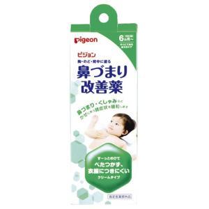 【ピジョン】鼻づまり改善薬(50g)《医薬部外品》|ace