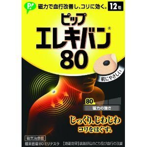 《ピップ》 ピップエレキバン80 12粒入り (磁気治療器)|ace