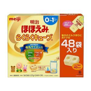 《明治》  ほほえみ らくらくキューブ 1296 <27g×24袋×2箱> 0ヶ月から (粉ミルク)|ace