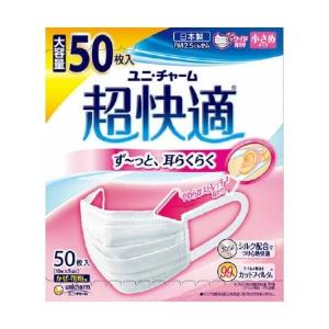 《ユニ・チャーム》 超快適マスク プリーツタイプ 小さめサイズ 50枚入|ace