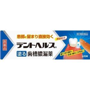 《ライオン》 デントヘルスR 40g ペパーミント味 【第3類医薬品】