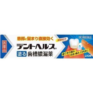 《ライオン》 デントヘルスR 20g ペパーミント味 【第3類医薬品】