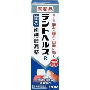 《ライオン》 デントヘルスR 10g ペパーミント味 【第3類医薬品】