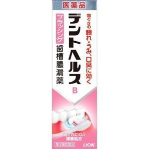《ライオン》 デントヘルスB 45g 【第3類医薬品】