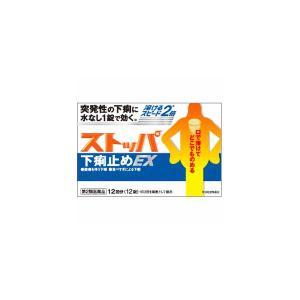 《ライオン》 ストッパ 下痢止めEX 12回分(12錠) 【第2類医薬品】