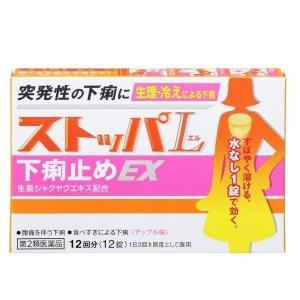 《ライオン》 ストッパ L(エル) 下痢止めEX 12回分(12錠) 【第2類医薬品】