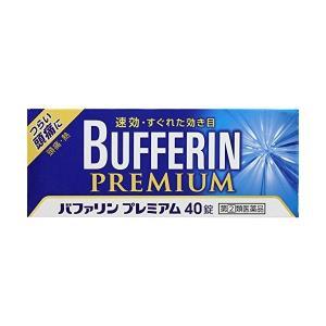 《ライオン》 バファリンプレミアム 40錠 【指定第2類医薬...
