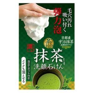 国産宇治抹茶由来成分配合の濃厚石鹸。 豊潤な泡が毛穴や皮脂汚れだけではなく、メイクもやさしくしっかり...