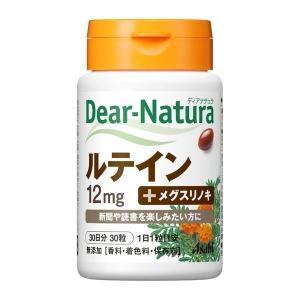 《アサヒ》 Dear-Natura ディアナチュラ ルテイン 30粒(30日分)