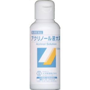 《大洋製薬》 アクリノール液大洋 (100mL) 【第3類医...