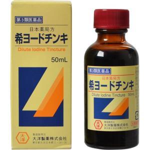 《大洋製薬》 日本薬局方 希ヨードチンキ (50mL) 【第...