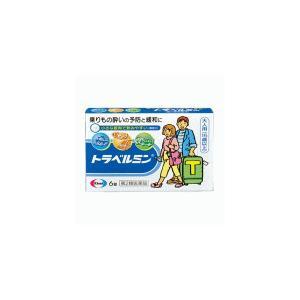 《エーザイ》 トラベルミン 大人用(15歳以上) 6錠 【第2類医薬品】 (乗り物酔い止め薬)