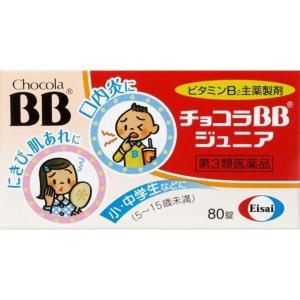 《エーザイ》 チョコラBBジュニア 80錠 【第3類医薬品】