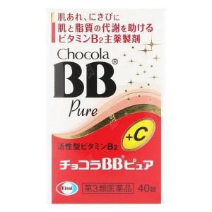 《エーザイ》 チョコラBBピュア 40錠 【第3類医薬品】
