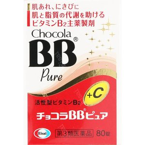 《エーザイ》 チョコラBBピュア 80錠 【第3類医薬品】