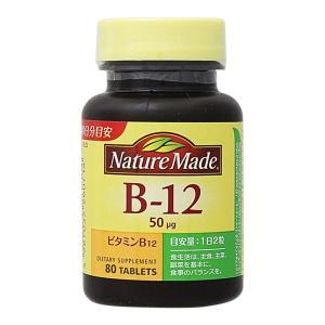 《大塚製薬》 ネイチャーメイド ビタミンB12 レギュラーサイズ 80粒(40日分)