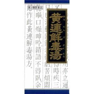 【第2類医薬品】[クラシエ]漢方黄連解毒湯エキス顆粒 45包の商品画像|ナビ