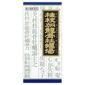 《クラシエ》漢方桂枝加竜骨牡蛎湯エキス顆粒 45包【第2類医薬品】(漢方製剤)