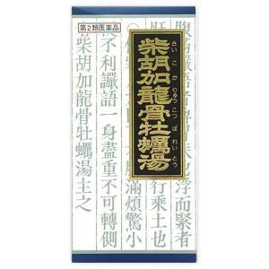《クラシエ》柴胡加竜骨牡蛎湯エキス顆粒 45包【第2類医薬品】(漢方製剤)
