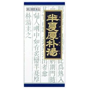 《クラシエ》漢方半夏厚朴湯エキス顆粒 45包【第2類医薬品】(漢方製剤)