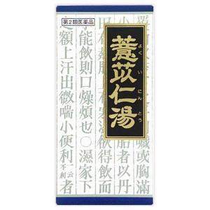 《クラシエ》漢方ヨク苡仁湯(ヨクイニントウ)エキス顆粒 45包【第2類医薬品】(漢方製剤/関節痛)