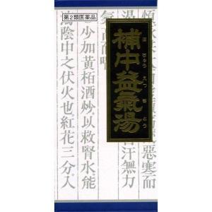 《クラシエ》補中益気湯(ホチュウエッキトウ)エキス顆粒 45包【第2類医薬品】(漢方製剤/滋養強壮)