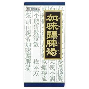 《クラシエ》加味帰脾湯(カミキヒトウ)エキス顆粒 45包【第2類医薬品】(漢方製剤)