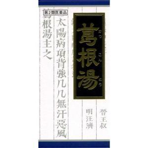 《クラシエ薬品》 葛根湯エキス 顆粒 45包 【第2類医薬品】 ace