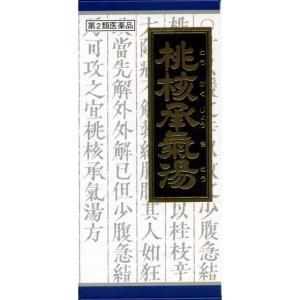 《クラシエ》漢方桃核承気湯(トウカクジョウキトウ)エキス顆粒 45包【第2類医薬品】(漢方製剤/婦人薬)
