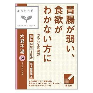 《クラシエ》 漢方六君子湯エキス顆粒 24包(8日分) 漢方セピー【第2類医薬品】