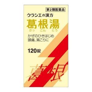 【第2類医薬品】[クラシエ]カンポウ専科葛根湯エキス錠 120錠の商品画像 ナビ